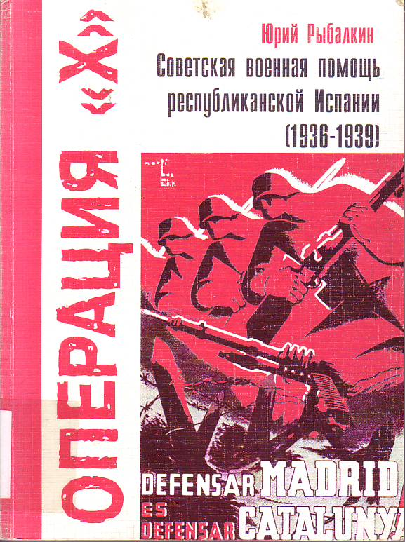 "Operatsiia ""X"" : sovetskaia voennaia pomosx respublikanskoi Ispanii : 1936-1939"