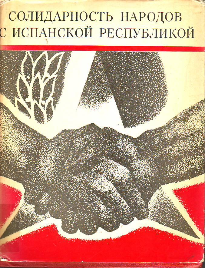 Solidarnost narodov s ispanskoi respublikoi : 1936-1939.