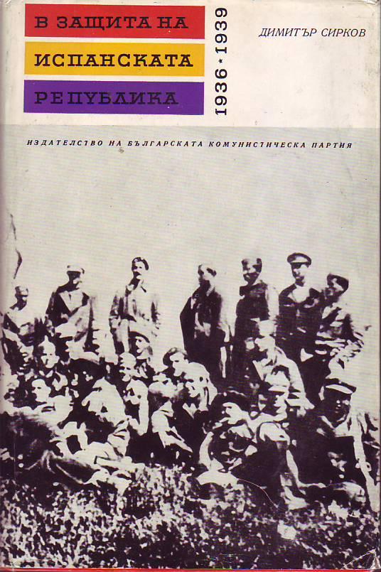 V zasxita na Ispanskata republika : 1936-1939