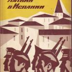 Bortsi Latvii v Ispanii : 1936-1939 : vospominaniia i dokumenti