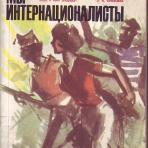 Mi-internatsionalisti : vospominaniia sovetskikh dobrovoltsev-utxastnikov natsionalno-revoliutsionnoi voini v Ispanii.